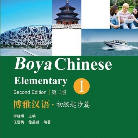 Boya Chinese Elementary I - Writing null