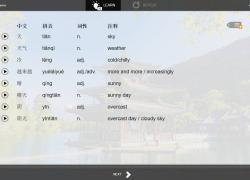 Chinese course vocabulary
